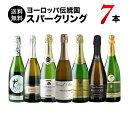 【送料無料】クレマン入り!ヨーロッパ伝統国スパークリング7本セット 送料無料 スパークリングワインセット【ギフト・プレゼント対応…
