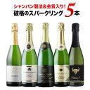 シャンパン製法&金賞入り!破格のスパークリングワイン5本セット 第19弾 スパークリングワインセット【12本単位のご購入で送料無料】【…
