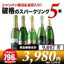 シャンパン製法&金賞入り!神の雫掲載&7ツ星ホテル採用など破格のスパークリングワイン5本セット 第8弾 スパークリングワインセット【Y…
