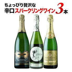 ちょっぴり贅沢な辛口スパークリングワイン3本セット 第10弾 スパークリングワインセット 【ギフト・プレゼント対応可】【ギフト ワイン】【ソムリエ】【家飲み】