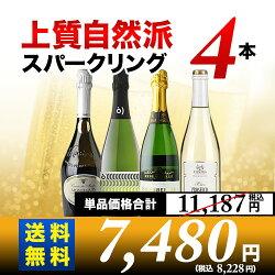 【送料無料】上質スパークリング4本セット送料無料スパークリングワインセット【ギフト・プレゼント対応可】【ギフトワイン】【ソムリエ】【楽ギフ_のし】