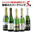 シャンパン製法&金賞入り!神の雫掲載&7ツ星ホテル採用など破格のスパークリングワイン5本セット 第10弾 スパークリングワインセット【…