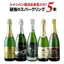 シャンパン製法&金賞入り!破格のスパークリングワイン5本セット 第18弾 スパークリングワインセット【12本単位のご購入で送料無料】【…