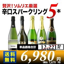 【送料無料】贅沢辛口スパークリングワイン5本セット送料無料スパークリングワインセット【ギフト・プレゼント対応可】【ギフトワイン】【ソムリエ】【楽ギフ_のし】