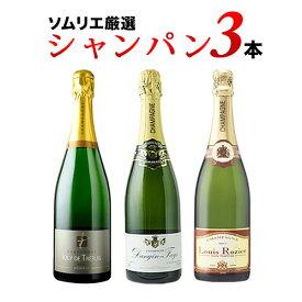 シャンパン3本セット 第6弾 シャンパンセット【12本単位のご購入で送料無料/ギフト・プレゼント対応可】【ギフト ワイン】