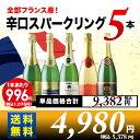 全部フランス産 辛口スパークリング5本セット 第11弾 送料無料 スパークリングワインセット【YDKG-t】【送料無料S】【ギフト ワイン】…