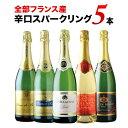 全部フランス産 辛口スパークリング5本セット 第11弾 スパークリングワインセット【12本単位のご購入で送料無料/ギフ…