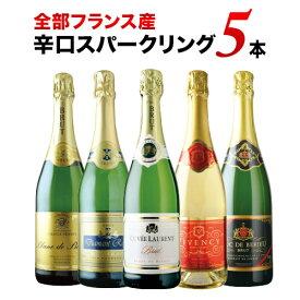 全部フランス産 辛口スパークリング5本セット 第11弾 スパークリングワインセット【12本単位のご購入で送料無料/ギフト・プレゼント対応可】【ギフト ワイン】【ソムリエ】