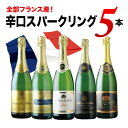 全部フランス産 辛口スパークリング5本セット 第12弾 スパークリングワインセット【12本単位のご購入で送料無料/ギフト・プレゼント対…