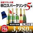 全部フランス産 辛口スパークリング5本セット 第11弾 スパークリングワインセット【YDKG-t】【12本単位のご購入で送料…