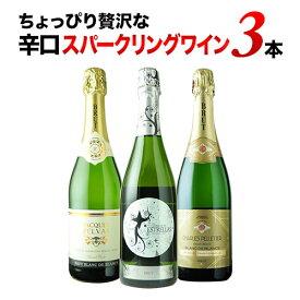 ちょっぴり贅沢な辛口スパークリングワイン3本セット 第9弾 スパークリングワインセット 【ギフト・プレゼント対応可】【ギフト ワイン】【ソムリエ】【楽ギフ_のし】