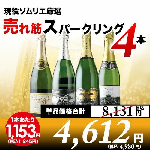 現役ソムリエの売れ筋スパークリング4本セット 第7弾 スパークリングワインセット【YDKG-t】【12本単位のご購入で送料無料/ギフト・プレゼント対応可】【ギフト ワイン】【ソムリエ】