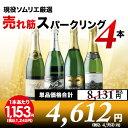 現役ソムリエの売れ筋スパークリング4本セット 第7弾 スパークリングワインセット【YDKG-t】【12本単位のご購入で送料無料/ギフト・プ…