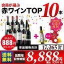 【送料無料】「1」会員が選ぶ赤ワインTOP10セット 送料無料 赤ワインセット【YDKG-t】【smtb-T】【ギフト ワイン】【…