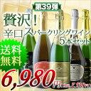 贅沢辛口スパークリングワイン5本セット 第39弾 送料無料 スパークリングワインセット 【YDKG-t】【smtb-T】【送料無料S】【ギフト・プ…