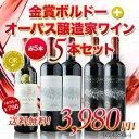 赤ワイン ボルドー オーパス・ワン プレゼント