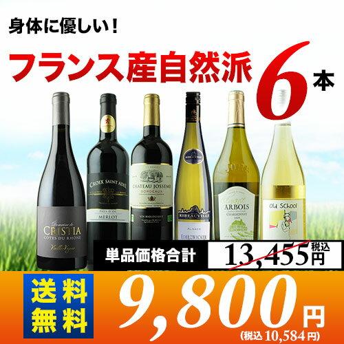 【送料無料】フランス自然派ワイン6本セット 第8弾 送料無料 赤3本&白3本 ワインセット 【YDKG-t】【smtb-T】【ギフト・プレゼント対応可】【ギフト ワイン】【ソムリエ】【楽ギフ_のし】