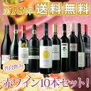 普段飲み赤ワイン10本セット 第18弾 送料無料 赤ワインセット【YDKG-t】【smtb-T】【送料無料S】【ギフト ワイン】【楽ギフ_のし】【あ…