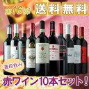 クーポン 赤ワイン