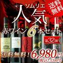 ソムリエ人気赤ワイン6本セット 第32弾 送料無料 赤ワインセット 【YDKG-t】【smtb-T】【送料無料S】【ギフト・プレゼント対応可】【ギ…