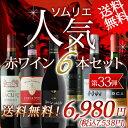 ソムリエ人気赤ワイン6本セット 第33弾 送料無料 赤ワインセット 【YDKG-t】【smtb-T】【送料無料S】【ギフト・プレゼント対応可】【ギ…
