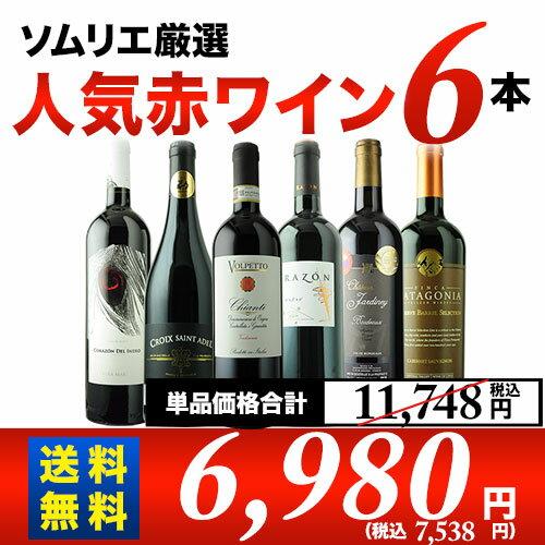 【送料無料】ソムリエ人気赤ワイン6本セット 第44弾 送料無料 赤ワインセット 【smtb-T】【ギフト・プレゼント対応可】【ギフト ワイン】【ソムリエ】【楽ギフ_のし】