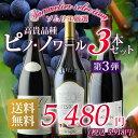 ピノ・ノワール 赤ワイン プレゼント