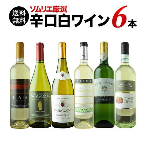 【送料無料】辛口白ワイン6本セット 第49弾 送料無料 白ワインセット 【ギフト・プレゼント対応可】【ギフト ワイン】【ソムリエ】