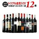 【送料無料】10周年記念特別セット!トリプル金賞入り 10年のベストセラー赤ワイン12本セット 第7弾 送料無料 赤ワイ…