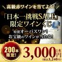 【200本限定!】日本一挑戦ワインくじ!(赤ワイン)オーパス・ワン、ジュヴレ・シャンベルタンなど高級赤ワインが当…