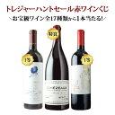 【400本限定!】トレジャーハントセール限定!ワインくじ 第5弾(赤ワイン)DRC、オーパスワン、バローロなど高級赤ワインが当たる!【…