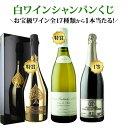 【300本限定!】トレジャーハントセール限定!ワインくじ(白ワイン・シャンパン)ドンペリ、モエ、ルロワなど高級ワインが当たる!【1…