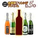【送料無料】SALE限定セット!金銀銅チャレンジ・プレミアムスパークリングワイン5本セット 送料無料 スパークリング…
