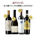 【500本限定!】春のワインくじ 第8弾(赤ワイン)オーパス・ワンやヴォーヌ・ロマネ!など超高級赤ワインが当たる!…