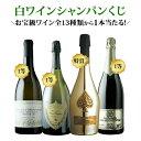 【400本限定!】春のワインくじ!(白ワイン・シャンパン)アルマン・ド・ブリニャック、ドンペリなど高級ワインが当…