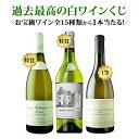 【300本限定!】日本一挑戦SALE限定ワインくじ 第16弾(白ワイン)【12本単位のご購入で送料無料/ギフト・プレゼント…