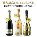 【400本限定!】日本一挑戦SALE限定ワインくじ 第16弾(シャンパン・スパークリング)【12本単位のご購入で送料無料/…