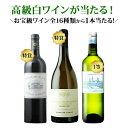 【500本限定!】ゴールデンラッシュワインくじ 第23弾(白ワイン【12本単位のご購入で送料無料/ギフト・プレゼント対…