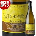 訳あり!シャブリ・プルミエ・クリュ・ボールガール ドメーヌ・ジョルジュ フランス ブルゴーニュ 白ワイン 辛口 750m…