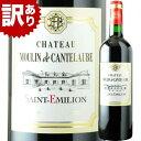 訳あり!シャトー・ムーラン・ド・カントローブ 2010年 フランス ボルドー 赤ワイン フルボディ 750ml 【12本単位のご…