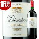 訳あり!ポワヴリエール 2017年 フランス ボルドー ポイヤック 赤ワイン フルボディ 750ml【12本単位のご購入で送料無…