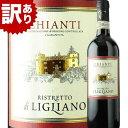 訳あり!キャンティ・リストレット・ディ・リリアーノ マレンキーニ イタリア トスカーナ 赤ワイン フルボディ 750ml …