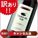 ペドロ・デ・イヴァル・クリアンサ ボデガス・ヴァルサクロ スペイン ナヴァーラ 赤ワイン