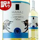 訳あり!マジア・J・ソーヴィニョン・ブラン アルケミー・ワインズ スペイン カスティーリャ・ラ・マンチャ 白ワイン …