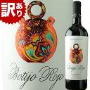 訳あり!ボティホ・ロホ ロング・ワインズ スペイン カリニェナ 赤ワイン フルボディ 750ml【12本単位のご購入で送料…