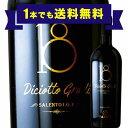 「1本でも送料無料」18ディチョットグラーディ・ネグロアマーロ ヴァローネ 2020年 イタリア プーリア 赤ワイン フル…