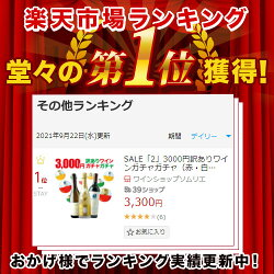 SALE「2」3000円訳ありワインガチャガチャ(赤・白・スパークリングのいずれか)【12本単位のご購入で送料無料】【ソムリエ】【家飲み】