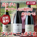 クーポン ブルゴーニュ 赤ワイン プレゼント