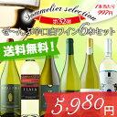 辛口白ワイン6本セット 第32弾 送料無料 白ワインセット 【YDKG-t】【smtb-T】【送料無料S】【ギフト・プレゼント対応…
