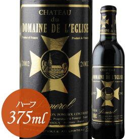 シャトー・デュ・ドメーヌ・ド・レグリーズ 2002年 フランス ボルドー 赤ワイン フルボディ 375ml 【12本単位のご購入で送料無料/ギフト・プレゼント対応可】【ギフト ワイン】【ソムリエ】